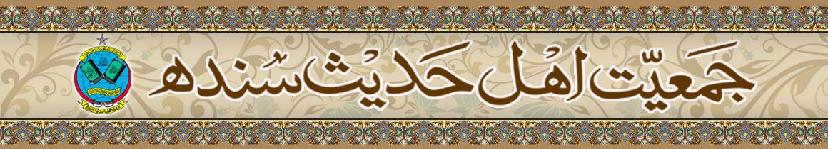 Jamiat Ahle Hadith Sindh